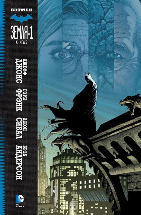 Бэтмен. Земля-1. Книга 2. Джефф Джонс