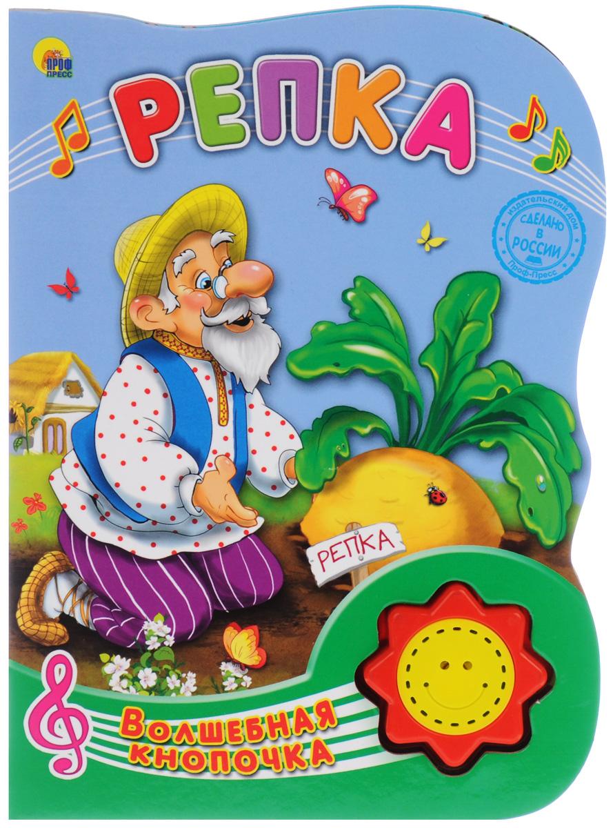 Репка. Книжка-игрушка песенки для малышей книжка игрушка