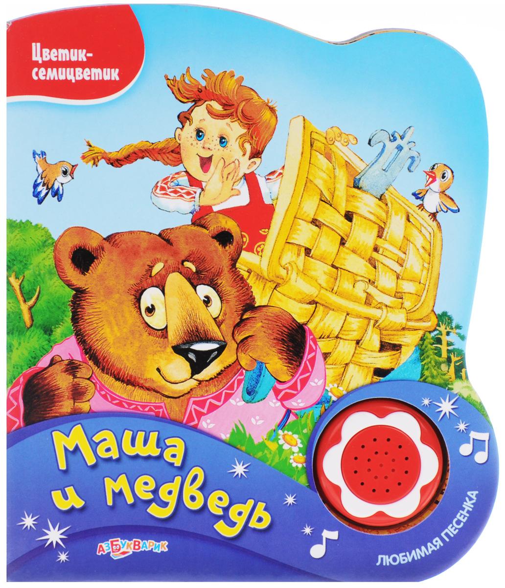 Сост. Ильченко С. Маша и медведь. Книжка-игрушка гуричева е сост маша и медведь алфавит