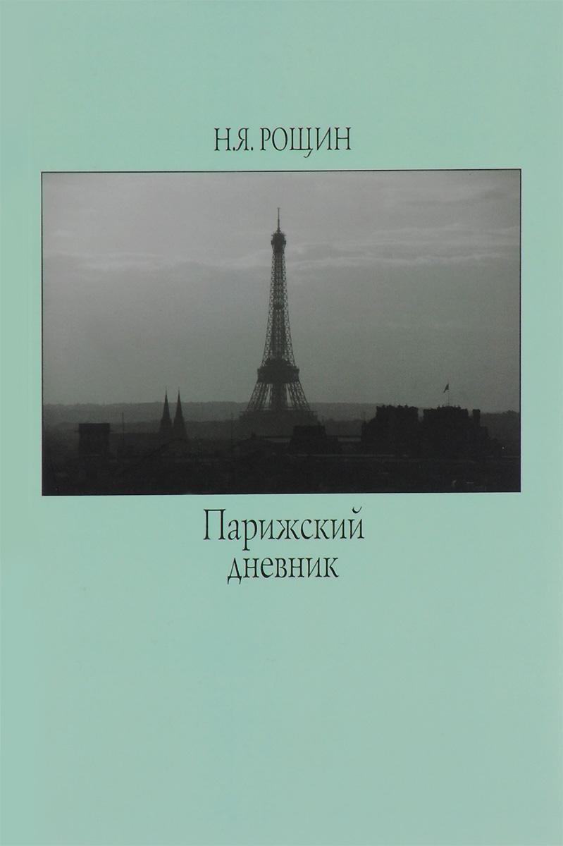 Н. Я. Рощин Парижский дневник б д сурис фронтовой дневник дневник рассказы