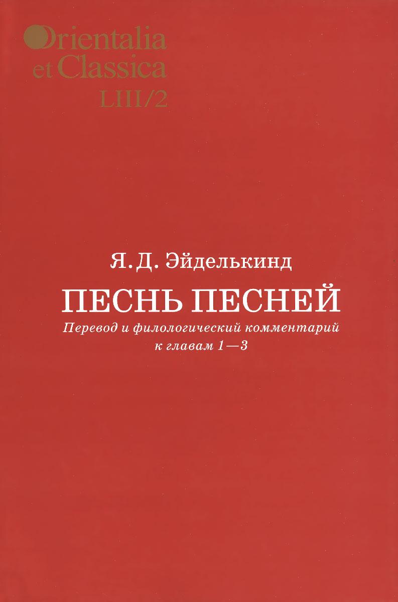 Я. Д. Эйделькинд Песнь песней. Перевод и филологический комментарий к главам 1-3. В 2 частях. Часть 2