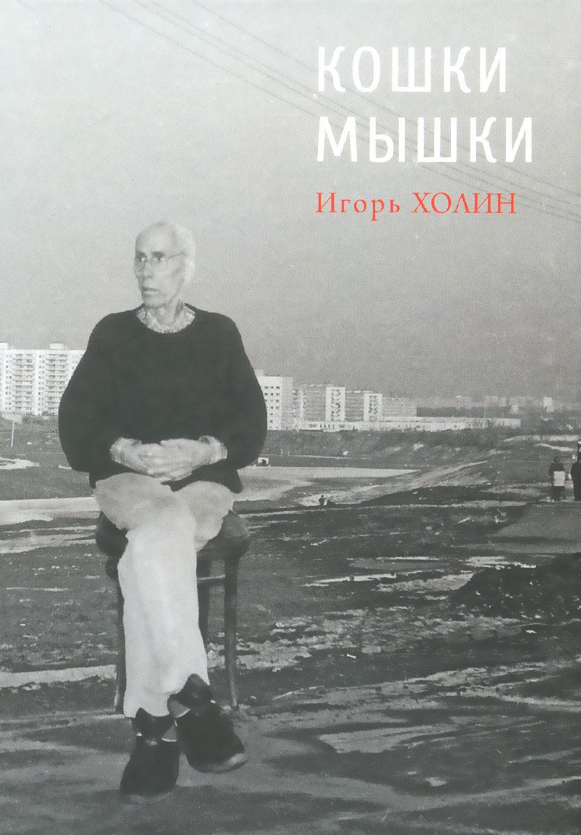 Игорь Холин Кошки Мышки рэнкин иэн кошки мышки роман