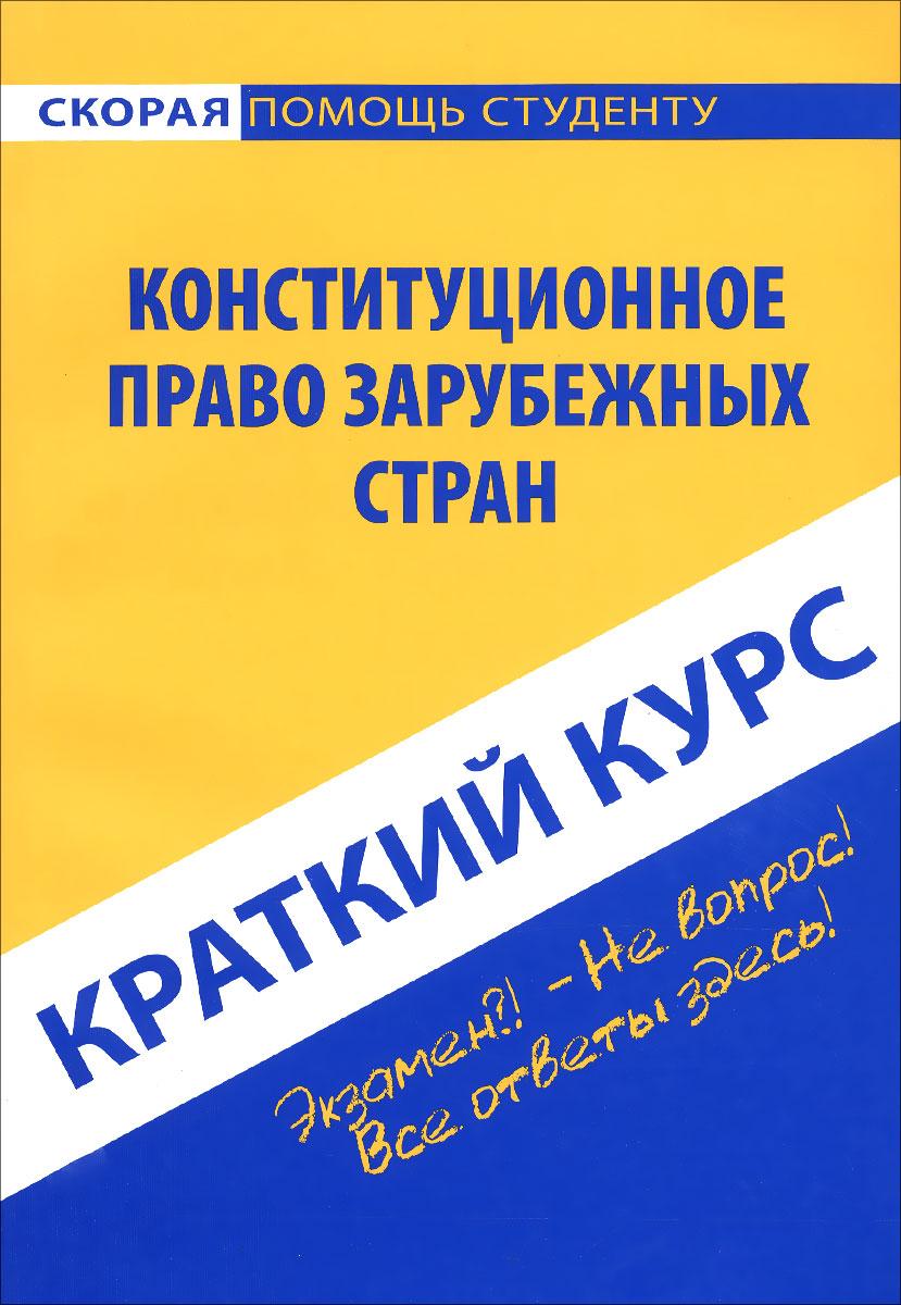 Конституционное право зарубежных стран. Краткий курс