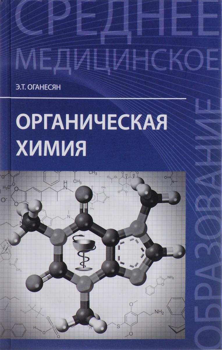 Э. Т. Оганесян Органическая химия. Учебное пособие а е гольдштейн физические основы получения информации учебник