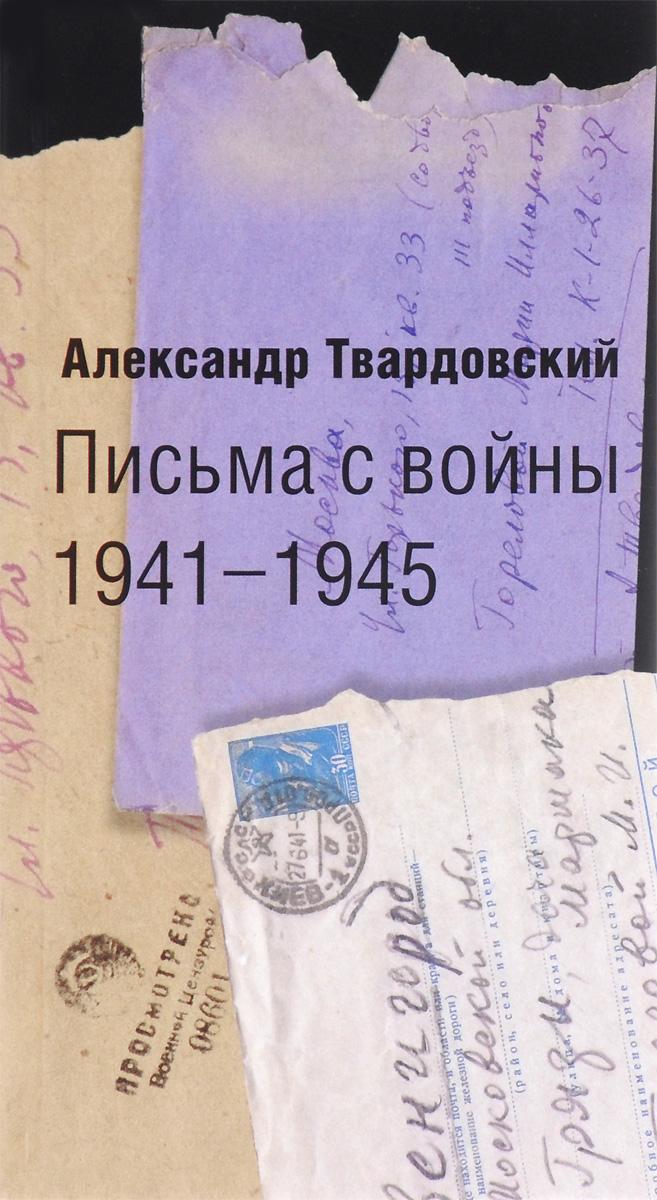 Александ Твардовский Письма с войны. 1941-1945 стихи и песни о войне 1941 1945 эксмо