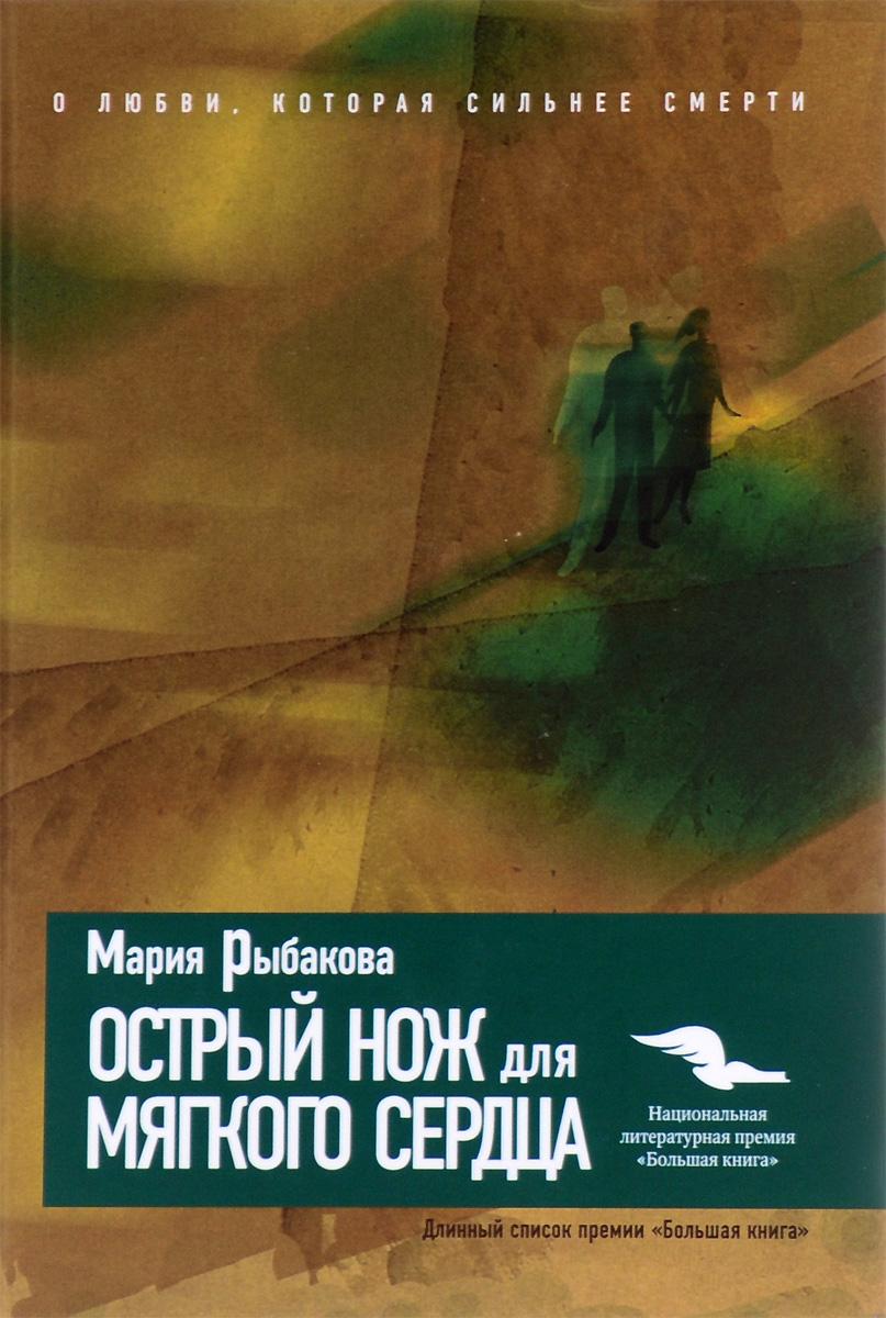 Мария Рыбакова Острый нож для мягкого сердца любовь во время чумы