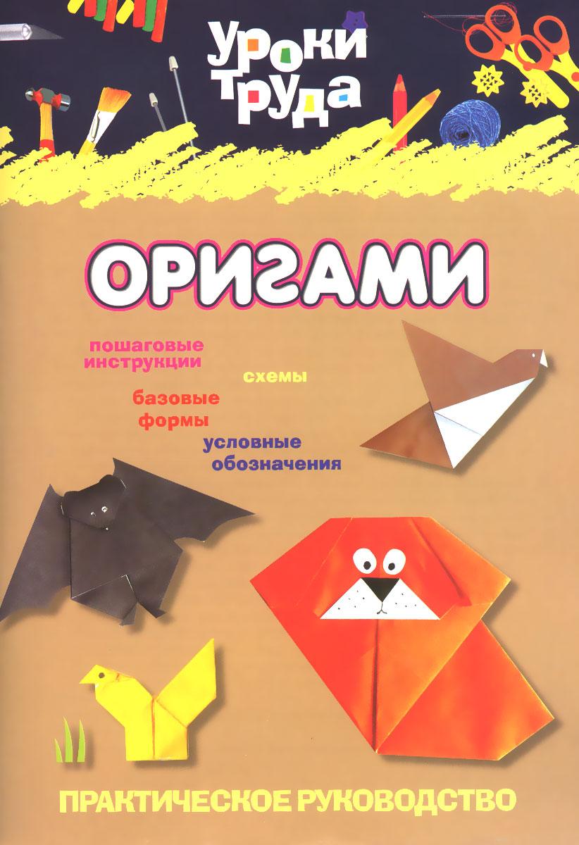 Купить Уроки труда. Оригами
