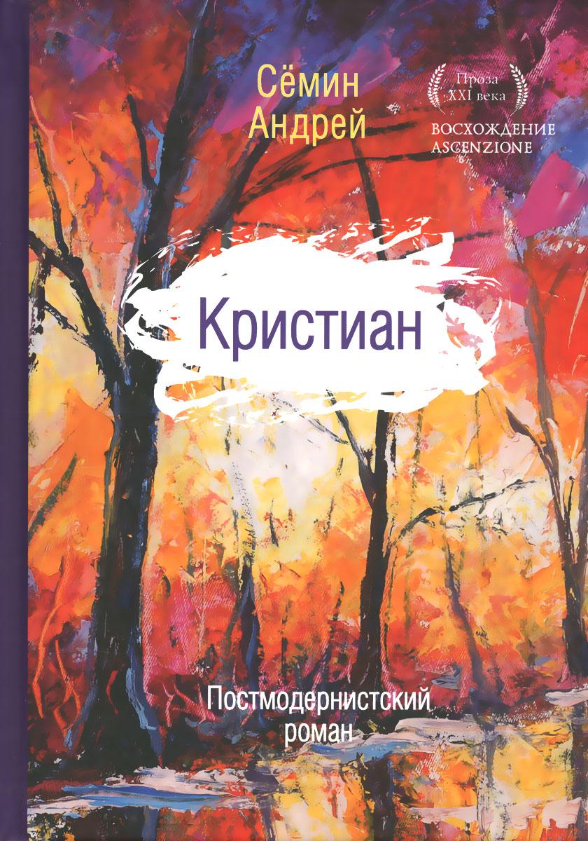 Андрей Сёмин Кристиан