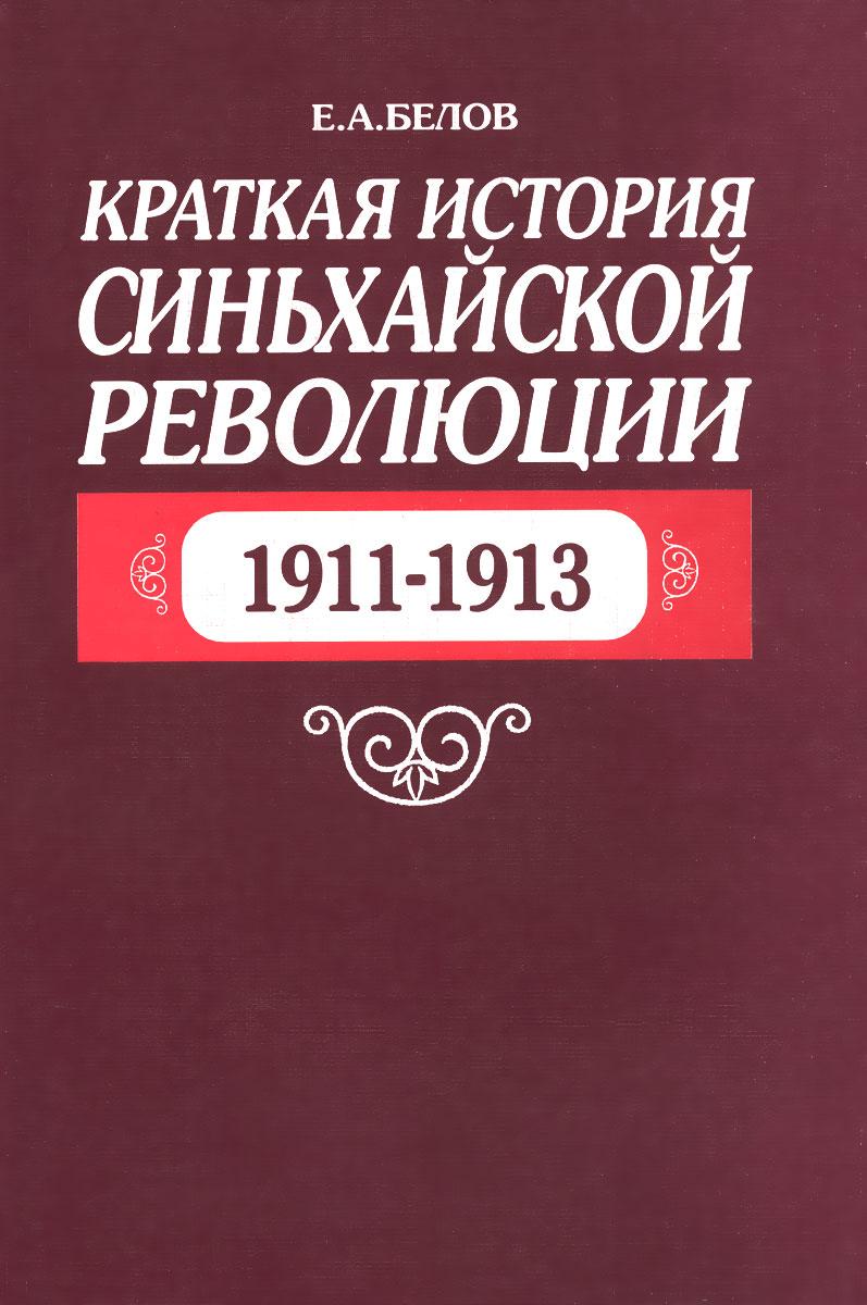 Краткая история Синьхайской революции. 1911-1913. Учебное пособие
