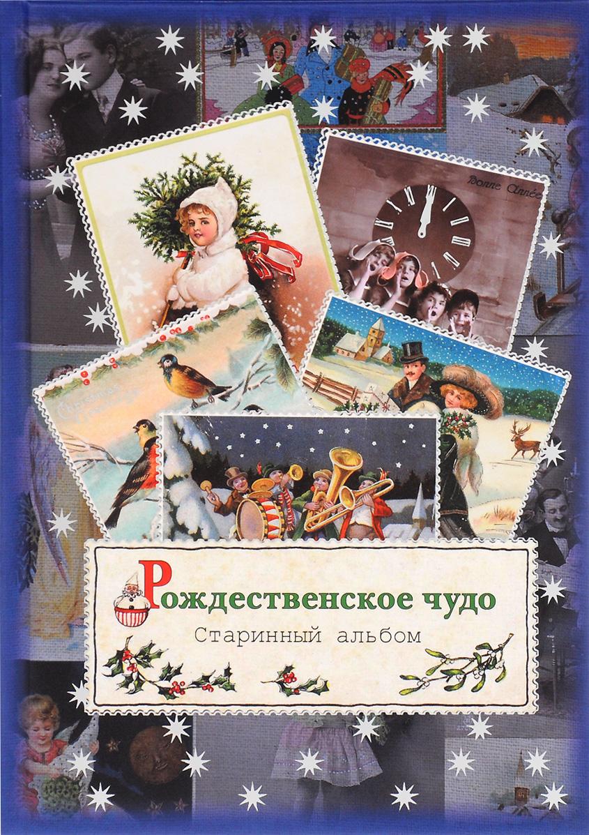Рождественское чудо. Старинный альбом буткова о ред рождественское чудо старинный альбом
