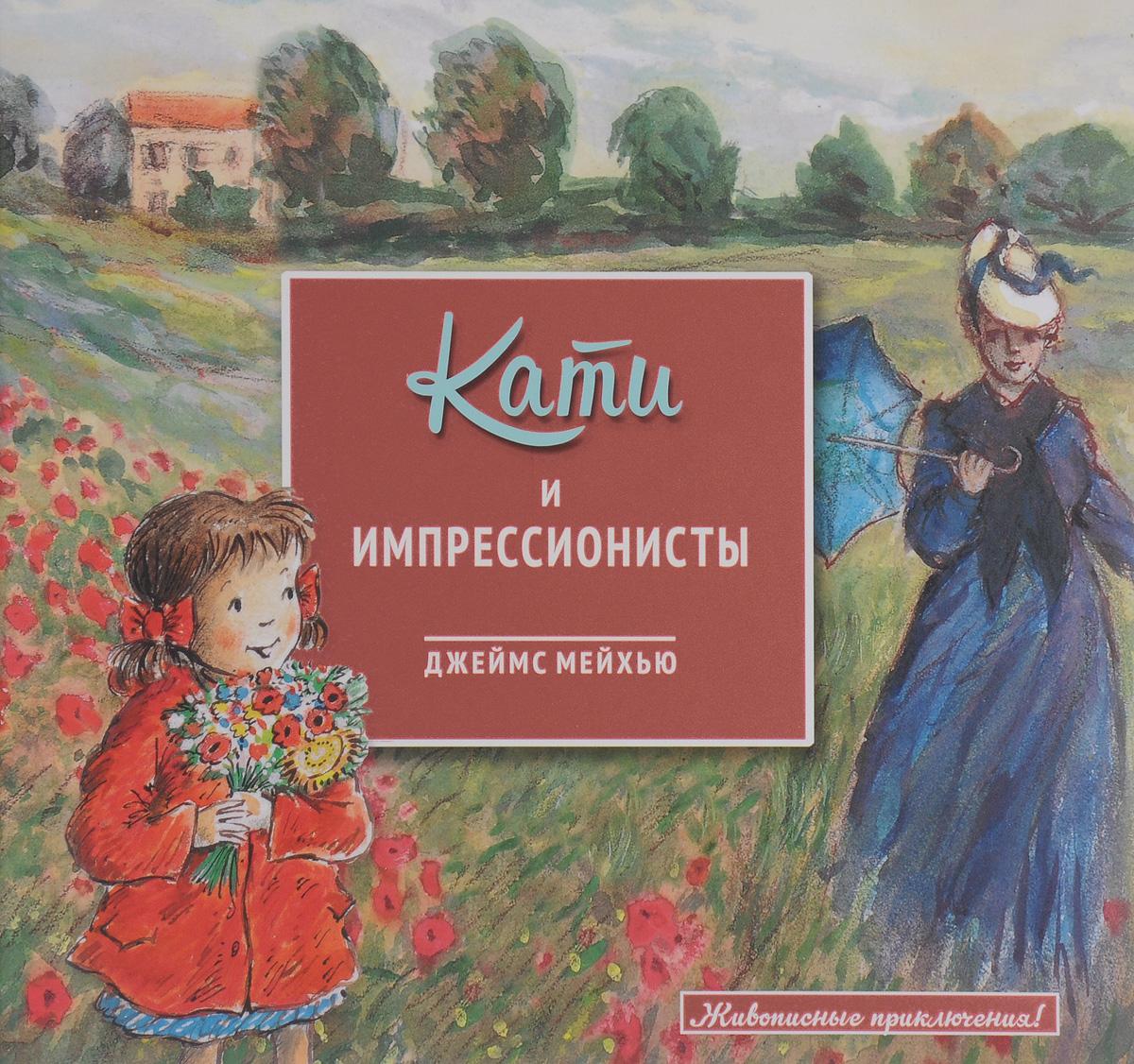 Джеймс Мейхью Кати и импрессионисты