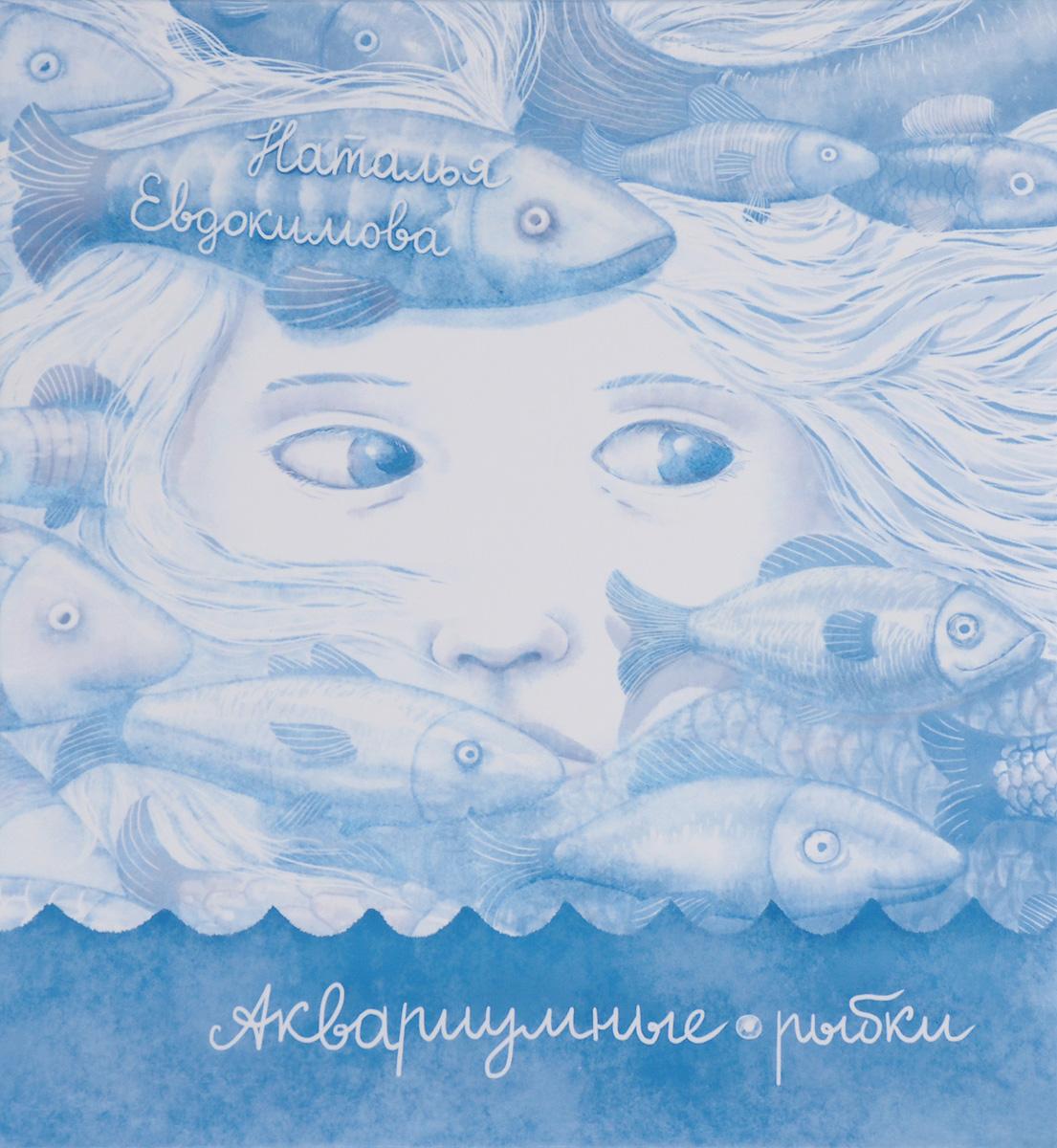 Наталья Евдокимова Аквариумные рыбки аквариумные рыбки в ейске