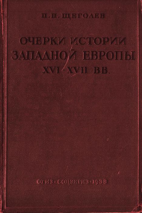 Очерки истории Западной Европы XVI - XVII вв. Курс лекций
