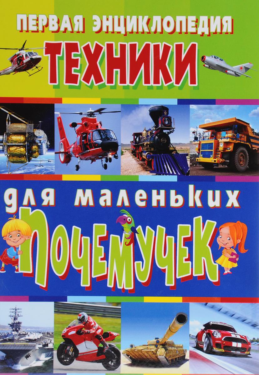Первая энциклопедия техники для маленьких почемучек. Т. В. Скиба, Ю. М. Школьник