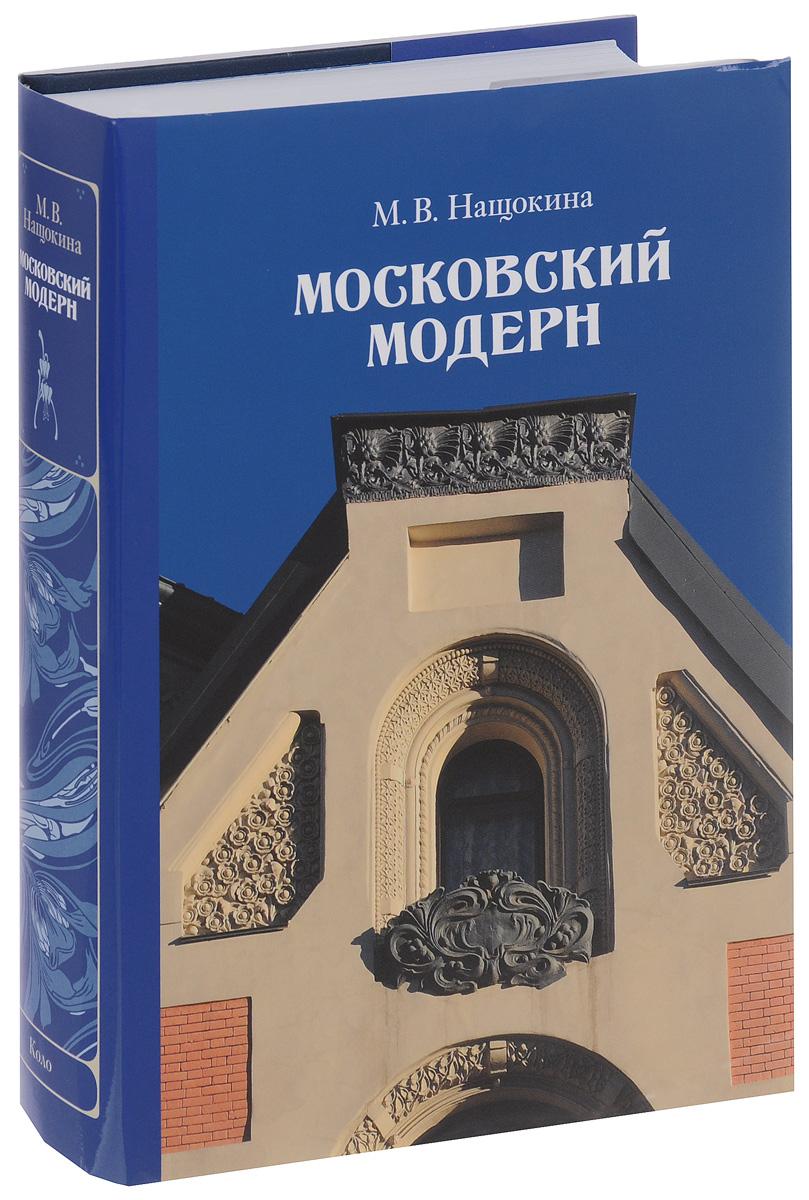 М. В. Нащокина Московский модерн ISBN: 978-5-4462-0059-7