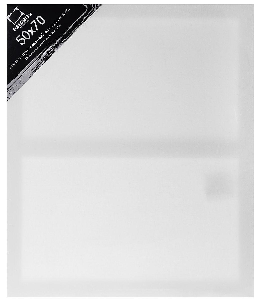 Малевичъ Холст на подрамнике 50 x 70 см 380 г/м2