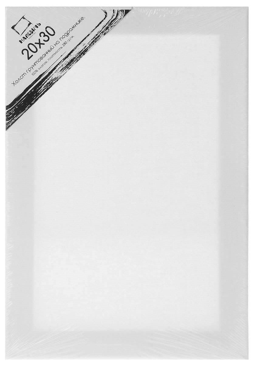 Малевичъ Холст на подрамнике 20 см x 30 см 280 г/м2