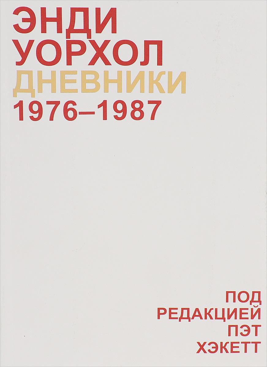 Дневники Энди Уорхола. 1976-1987