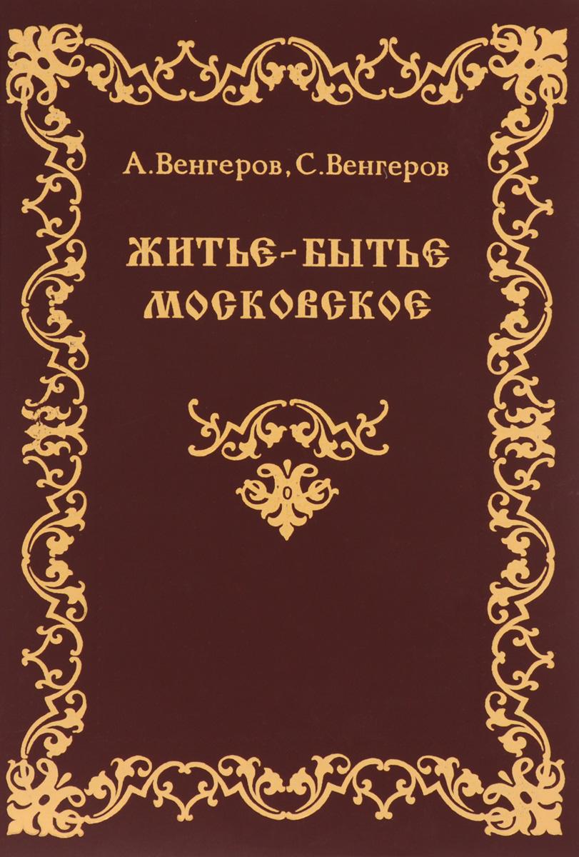 А. Венгеров, С. Венгеров Житье-бытье московское. XVII век