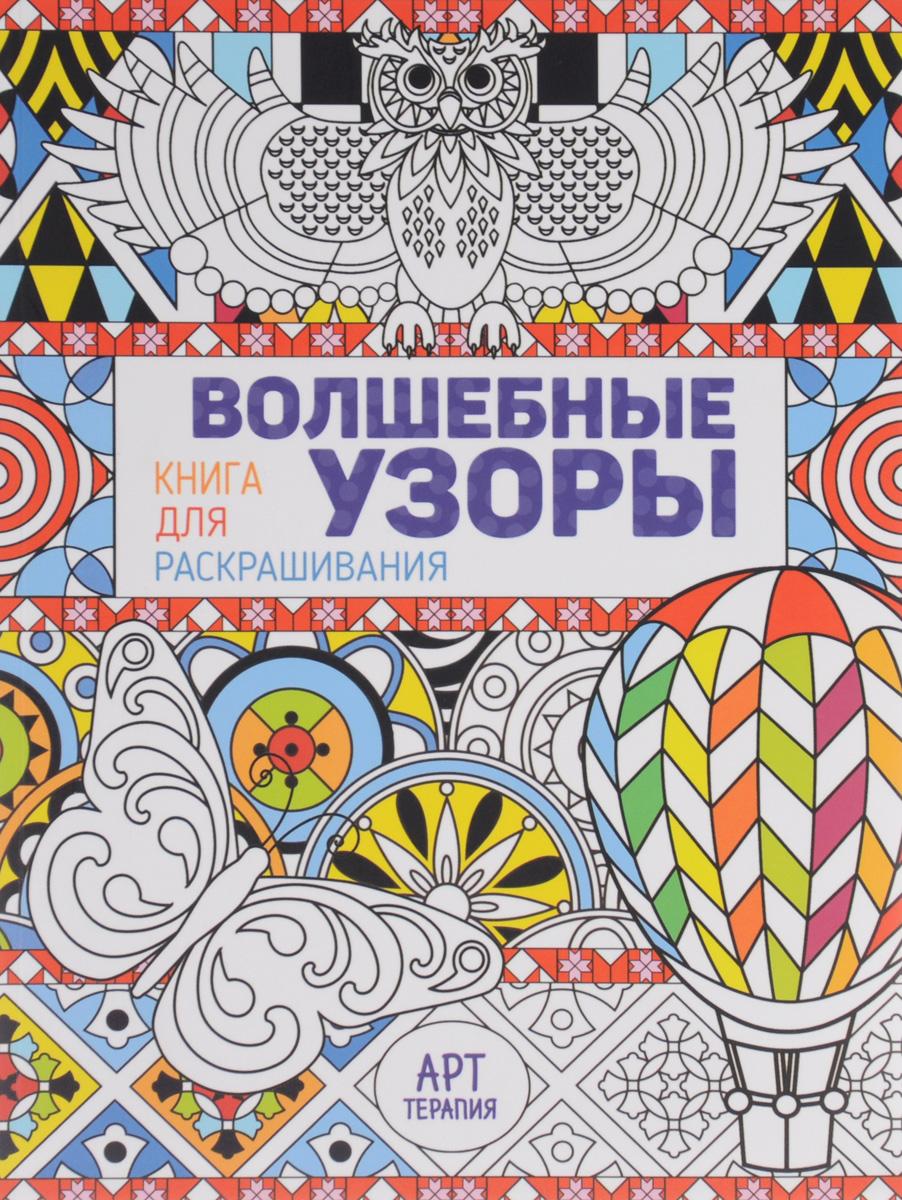 Zakazat.ru: Волшебные узоры. Книга для раскрашивания