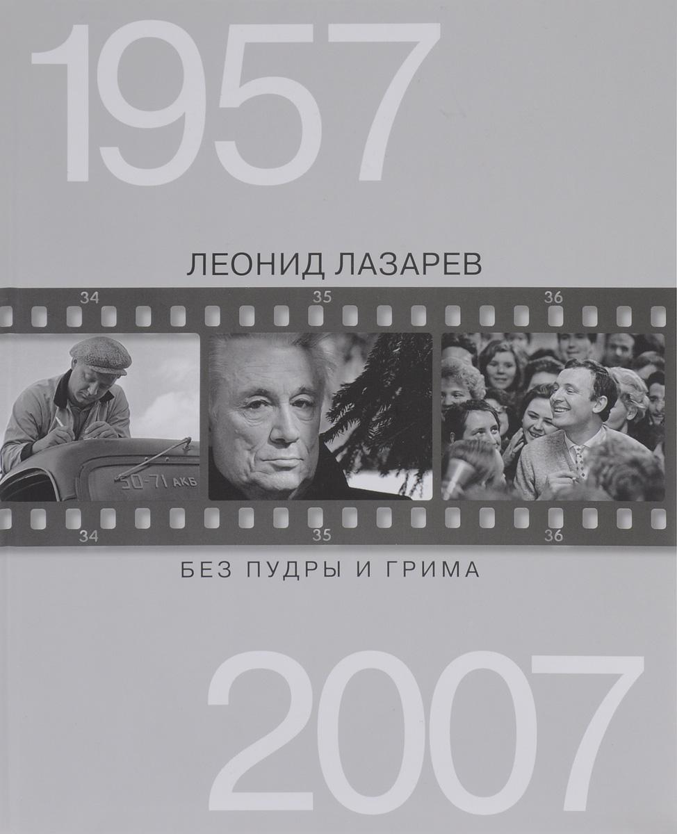 Леонид Лазарев Без пудры и грима