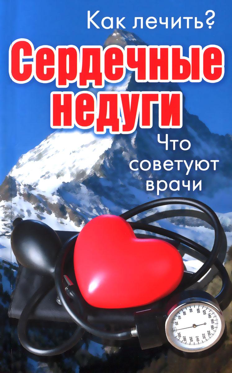 Сердечные недуги. Что советуют врачи