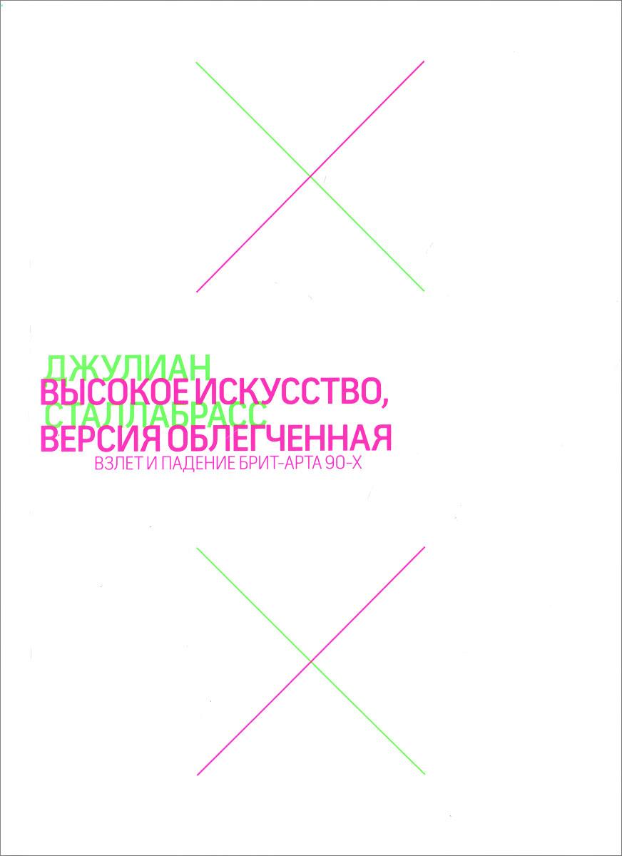 Джулиан Сталлабрас Высокое искусство, версия облегченная. Взлет и падение брит-арта 90-х