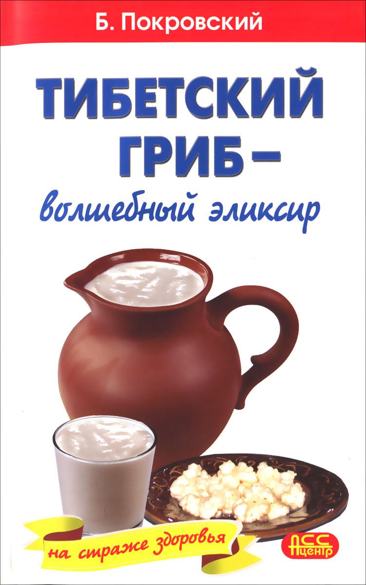 Б. Покровский Тибетский гриб - волшебный эликсир чайный гриб