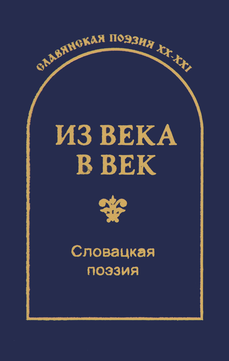 Гловюк С.Н Из века в век. Словацкая поэзия / Z veku do veku: Slovenska poezia из века в век белорусская поэзия