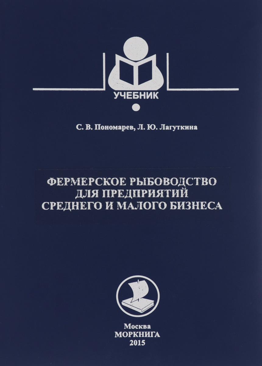Фермерское рыбоводство для предприятий среднего и малого бизнеса. Учебник