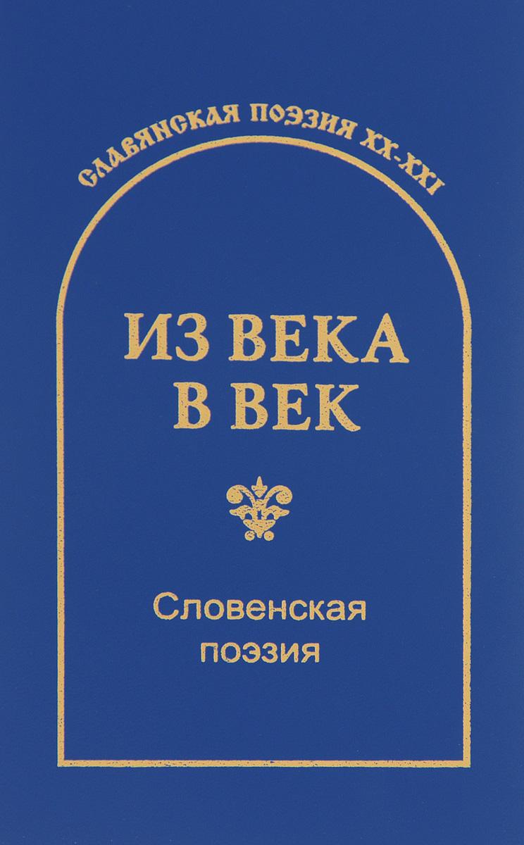 Гловюк С.Н Из века в век. Словенская поэзия  из века в век словенская поэзия