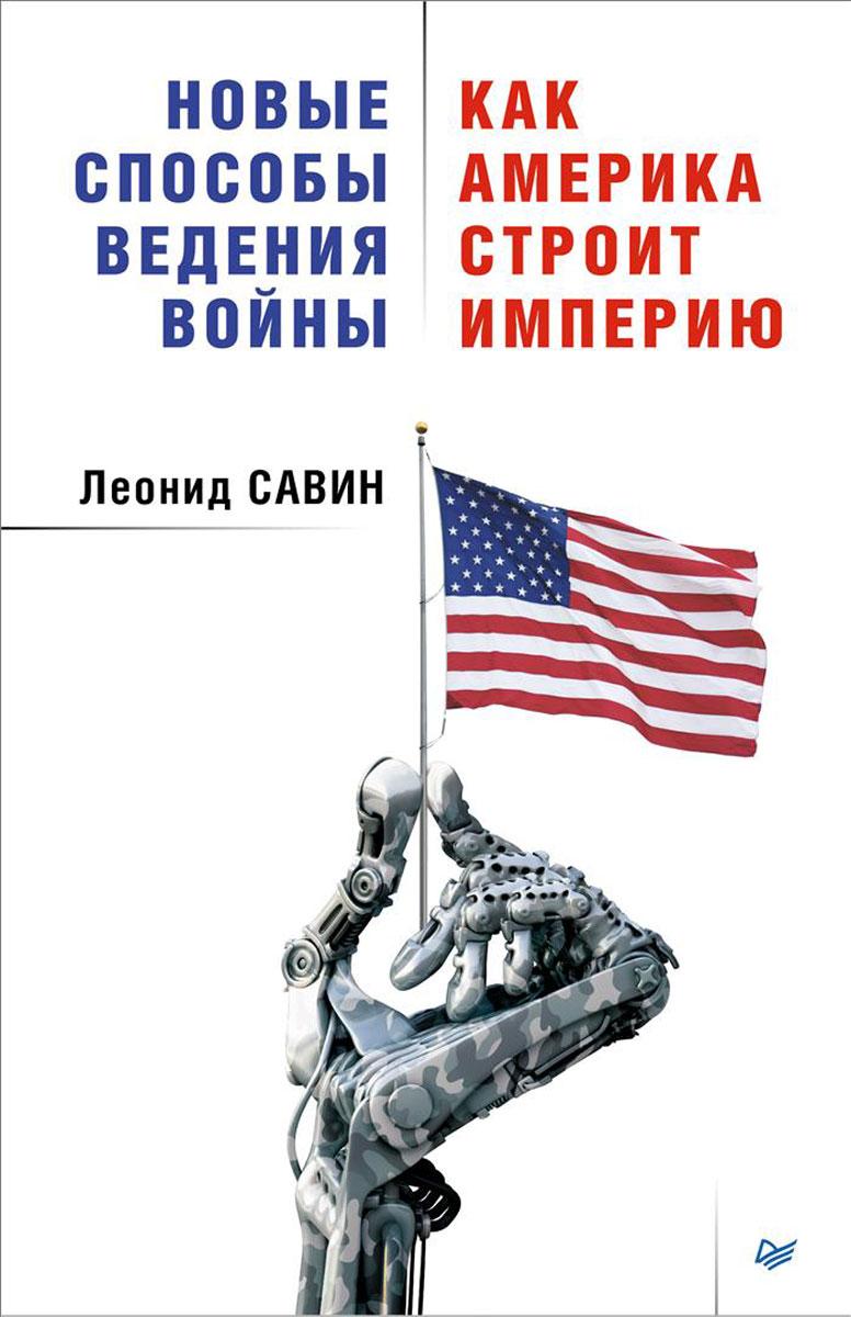 Леонид Савин Новые способы ведения войны. Как Америка строит империю как визу в сша