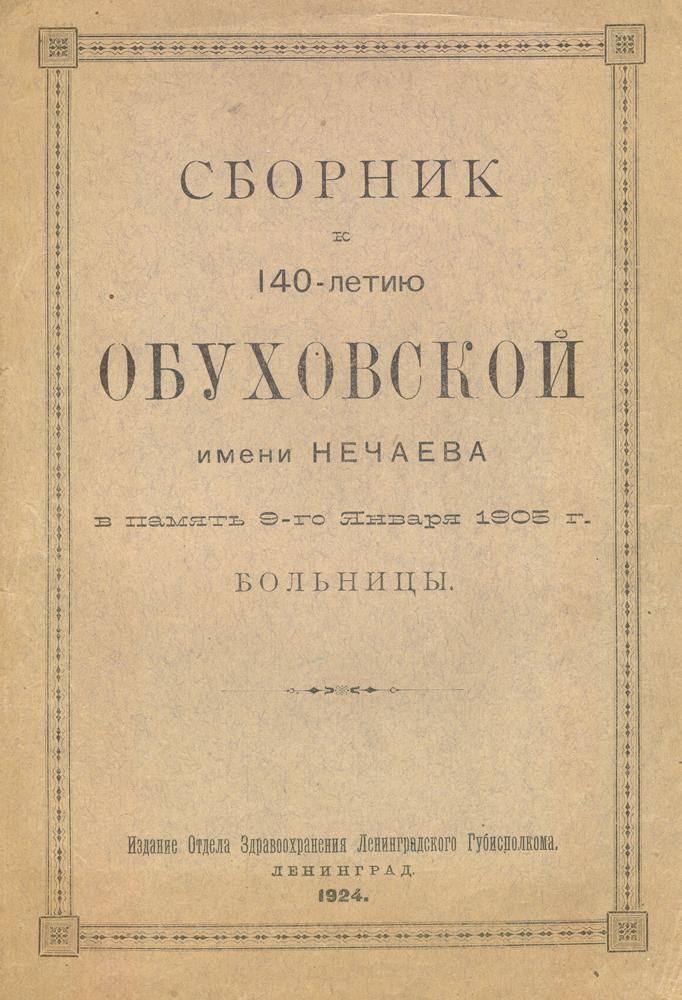 Сборник к 140-летию Обуховской имени Нечаева в память 9-го января 1905 г. больницы