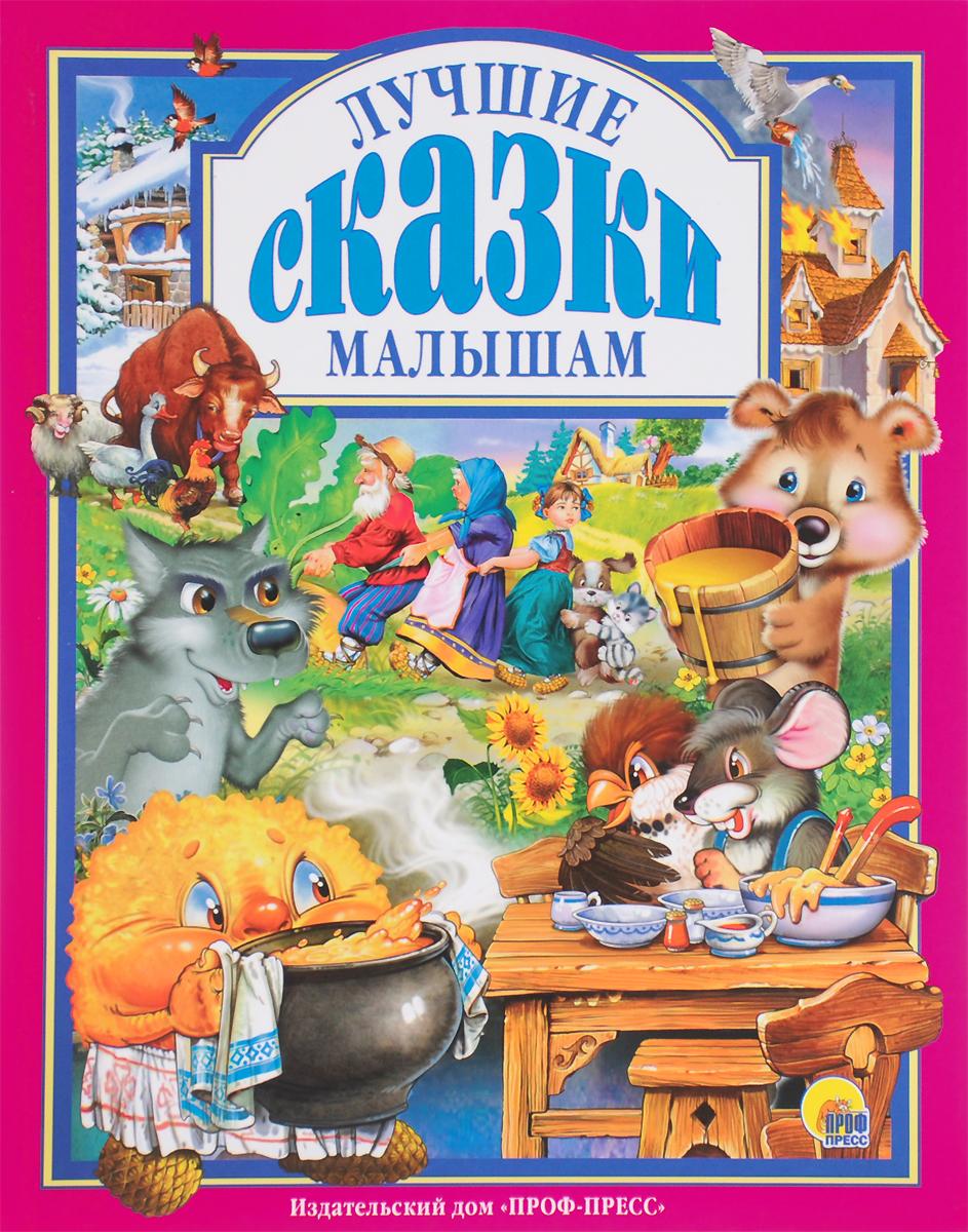 Лучшие сказки малышам книги эксмо твои любимые сказки медведь и курочка