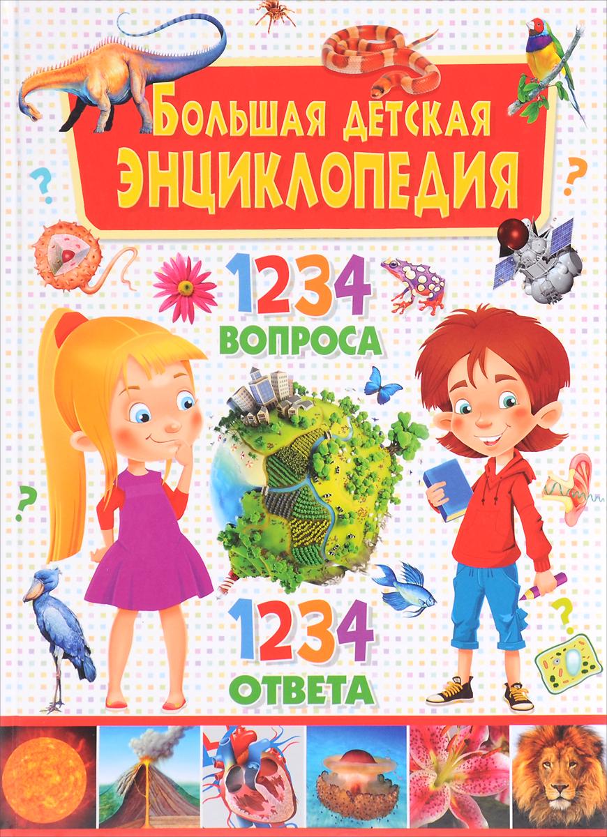 Т. Скиба Большая детская энциклопедия. 1234 вопроса - 1234 ответа скиба т большая детская энциклопедия 1234 вопроса 1234 ответа