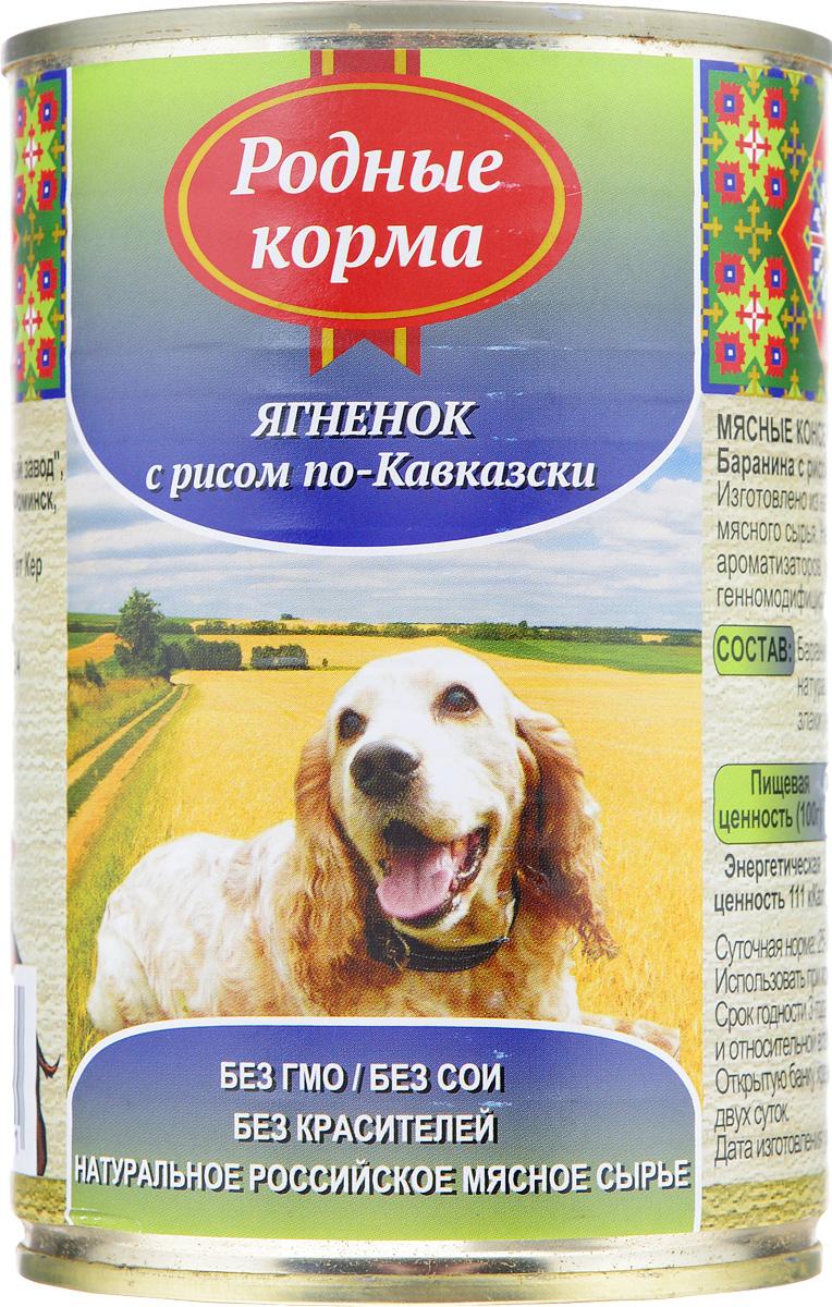 Консервы для собак Родные корма Ягненок с рисом по-кавказски, 410 г корм родные корма индейка по строгановски 125г для собак 60237