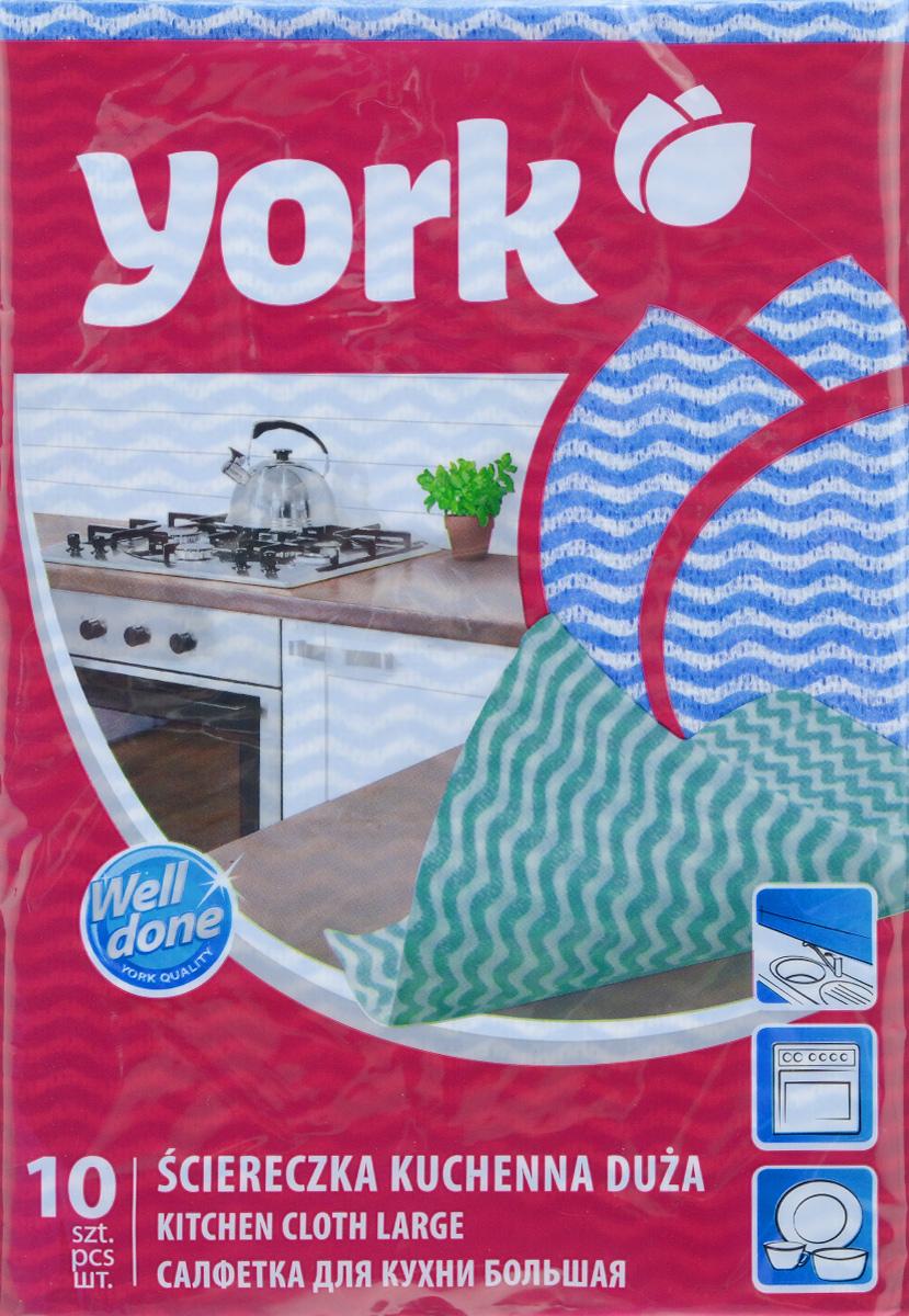 Салфетка для кухни York Макарена, цвет: синий, 35 см х 50 см, 10 шт2102_синийУниверсальная салфетка для кухни York Макарена предназначена для мытья, протирания и полировки. Салфетка, выполненная из вискозы с добавлением полиэстера и акрилового полимера Binder, отличается высокой прочностью. Салфетка хорошо поглощает влагу. Идеальна для ухода за столешницами и раковиной, а также для мытья посуды. Может использоваться в сухом и влажном виде.В комплекте 10 салфеток.Размер салфетки: 35 см х 50 см.