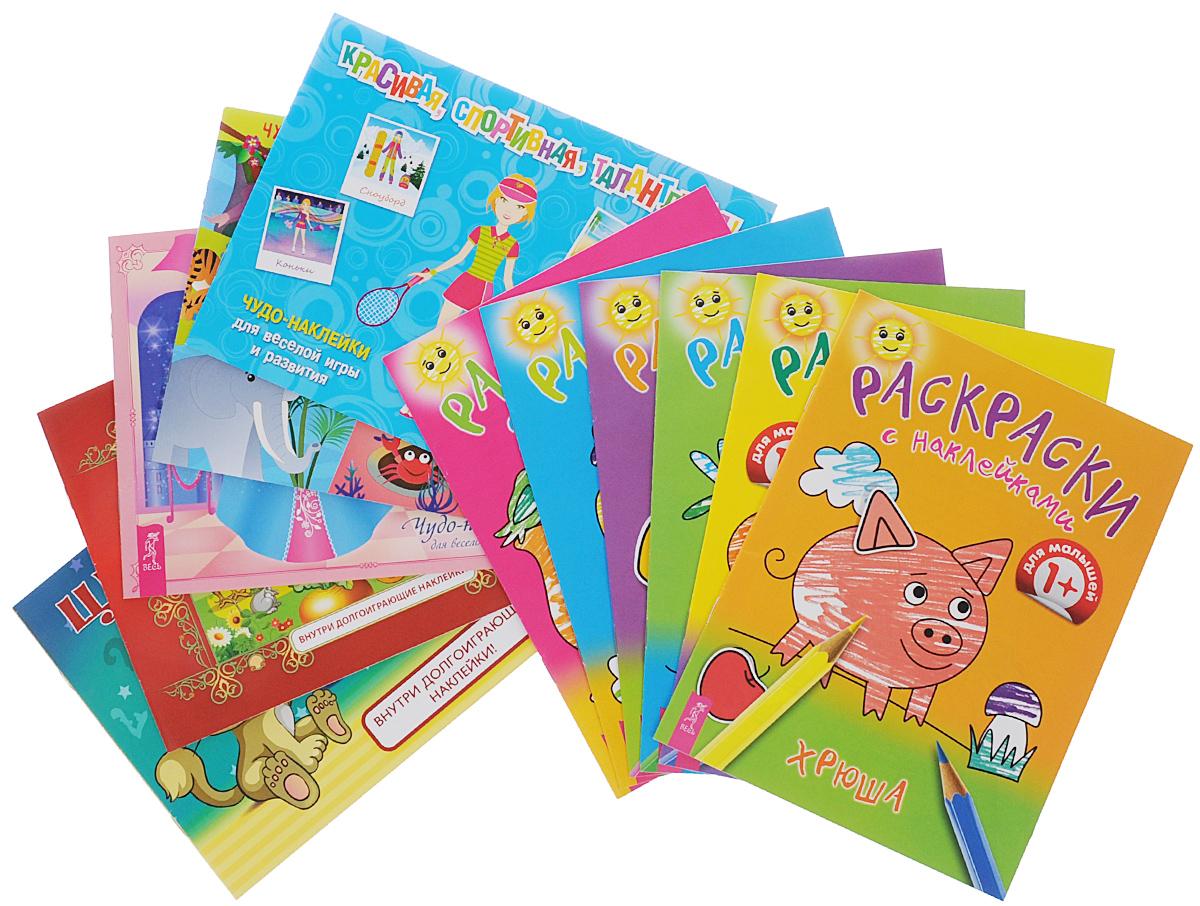 Раскраски с наклейками (комплект из 11 книг + чудо-наклейки) экскаватор раскраска наклейки