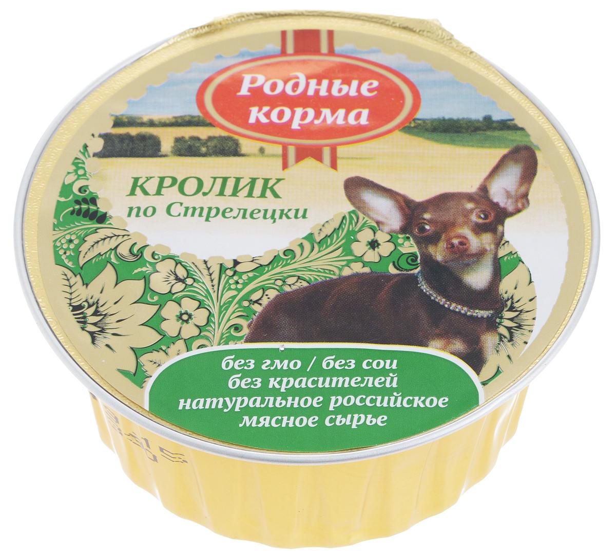 Консервы для собак Родные корма Кролик по-стрелецки, 125 г60238В рацион домашнего любимца нужно обязательно включать консервированный корм, ведь его главные достоинства - высокая калорийность и питательная ценность. Консервы лучше усваиваются, чем сухие корма. Также важно, что животные, имеющие в рационе консервированный корм, получают больше влаги. Полнорационный консервированный корм Родные корма Кролик по-стрелецки идеально подойдет вашему любимцу. Консервы приготовлены из натурального российского мяса.Не содержат сои, консервантов, красителей, ароматизаторов и генномодифицированных продуктов.Состав: мясо кролика, мясопродукты, натуральная желирующая добавка, злаки (не более 2%), растительное масло, соль, вода. Пищевая ценность в 100 г: 8% протеин, 6% жир, 0,2% клетчатка, 2% зола, 4% углеводы, влага - до 80%. Энергетическая ценность: 102 кКал. Вес: 125 г.Товар сертифицирован.