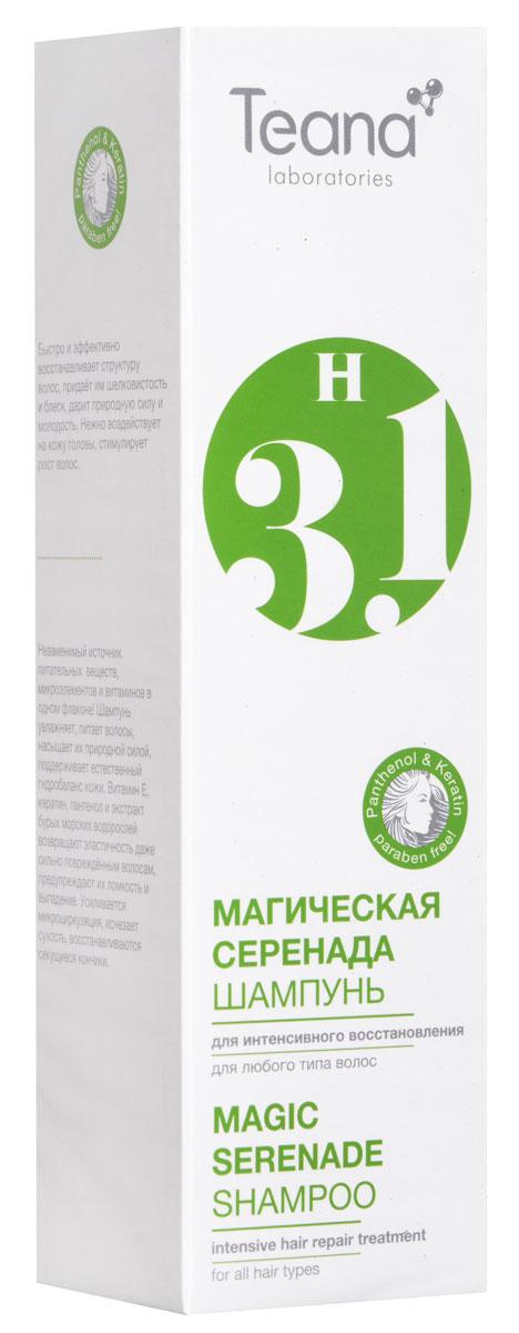 Teana Шампунь для интенсивного восстановления волос с Пантенолом и Кератином (для любого типа волос) Магическая серенада. Н3.1, 250 млН3.1Н3.1 Магическая серенада Шампунь для интенсивного восстановления волос с Пантенолом и Кератином (для любого типа волос), 250 мл