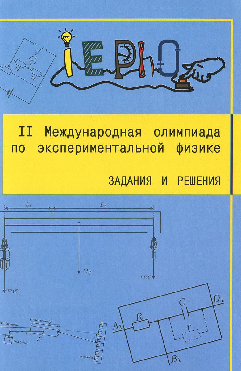 II Международная олимпиада по экспериментальной физике. Задания и решения