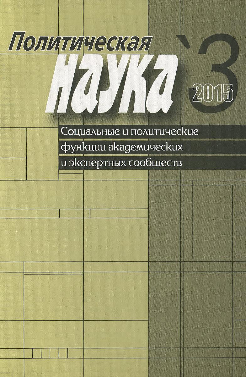 Zakazat.ru: Политическая наука, №3, 2015. Авдонин В.С., Малинова О.Ю.