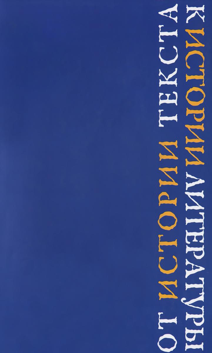 От истории текста к истории литературы