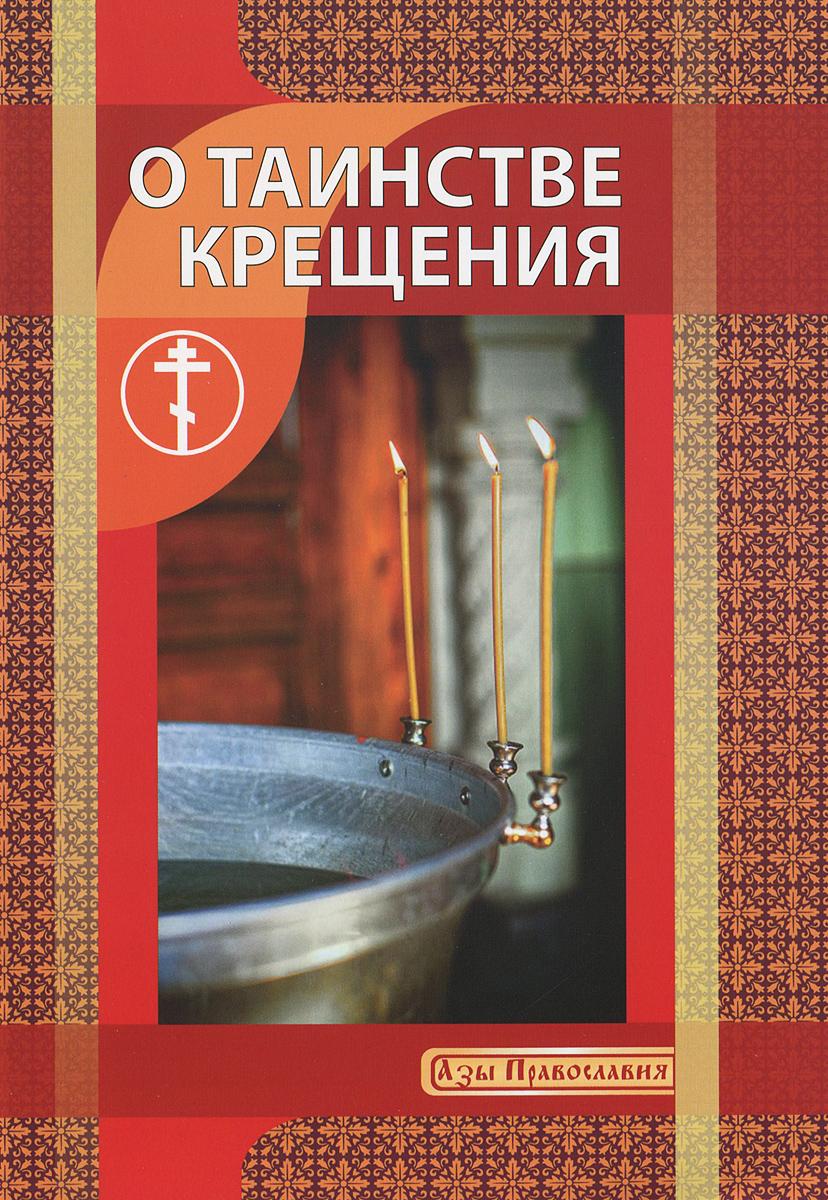 И. В. Новиков О Таинстве Крещения церковь и церковное устройство