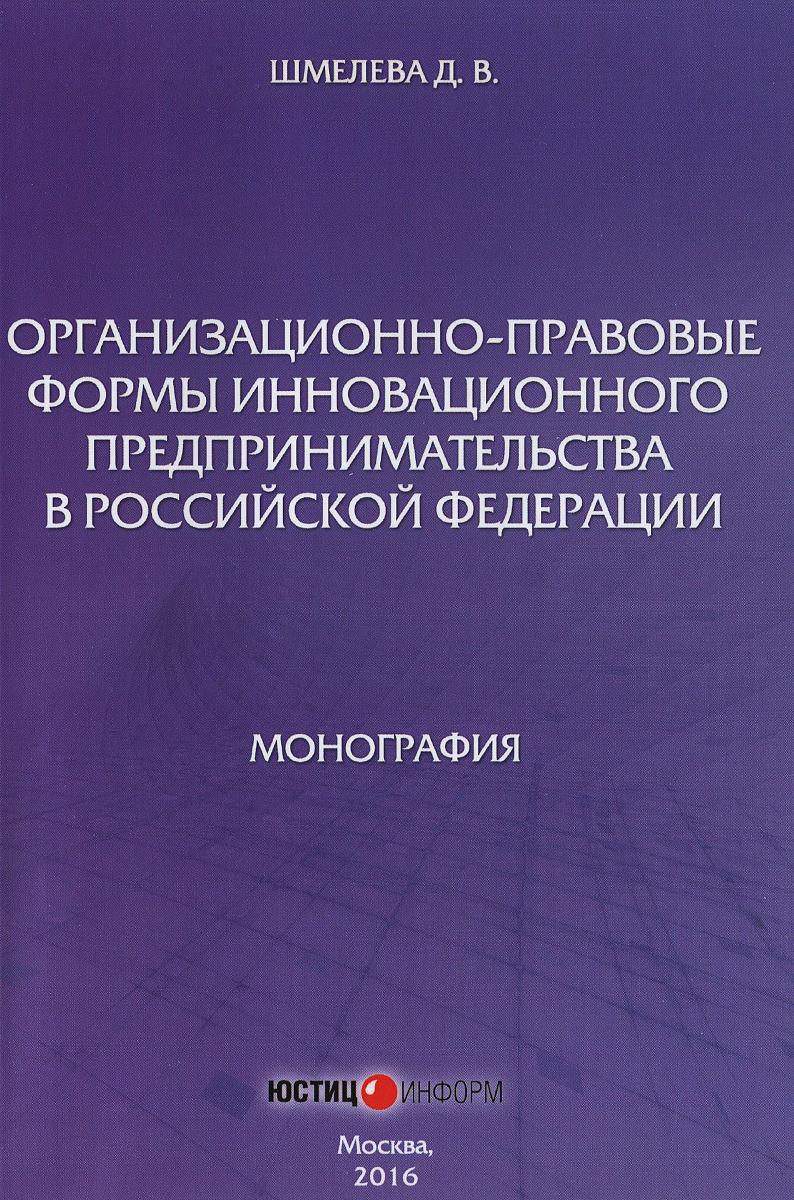 Организационно-правовые формы инновационного предпринимательства в Российской Федерации