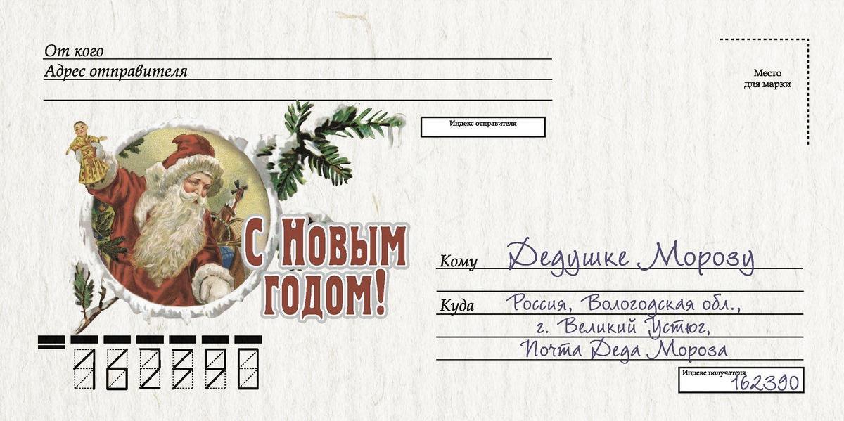 """Конверт для письма Дедушке Морозу выполнен из бумаги, декорирован изображением Дедушки Мороза и надписью: """"С Новым годом!"""". Поля """"Кому"""" и """"Куда"""" уже заполнены, также обозначен индекс. Все, что вам нужно - это вписать свое имя, адрес отправителя и индекс. В правом верхнем углу - место для марки. Конверт имеет специальный клеевой слой, что позволяет надежно запечатать письмо. Напишите вместе с вашим ребенком послание Деду Морозу, и детскому счастью не будет предела!"""