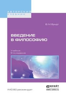 Книга Введение в философию. Учебник. В. М. Вундт