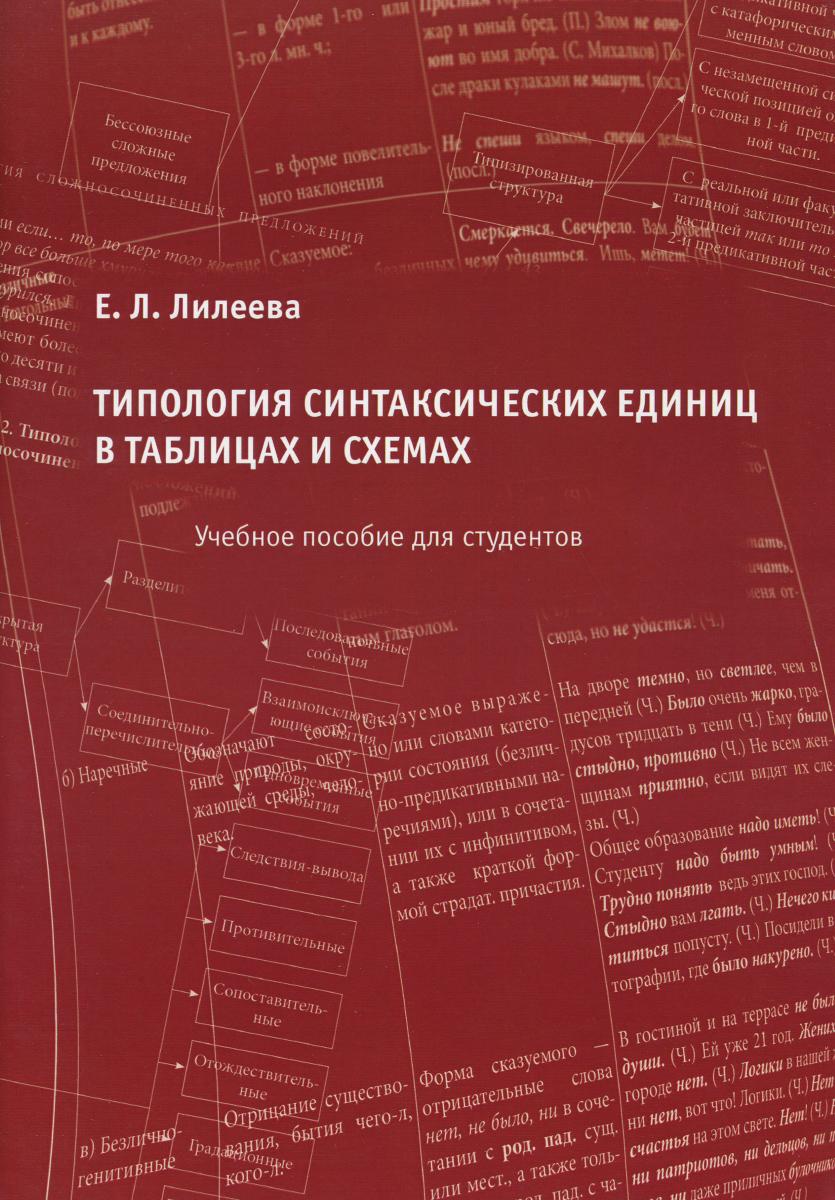 Е. Л. Лилеева Типология синтаксических единиц в таблицах и схемах. Учебное пособие е л лилеева типология синтаксических единиц в таблицах и схемах учебное пособие