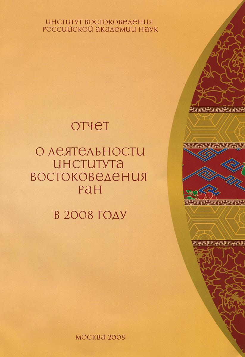 цена на Отчет о деятельности Института Востоковедения РАН в 2008 году