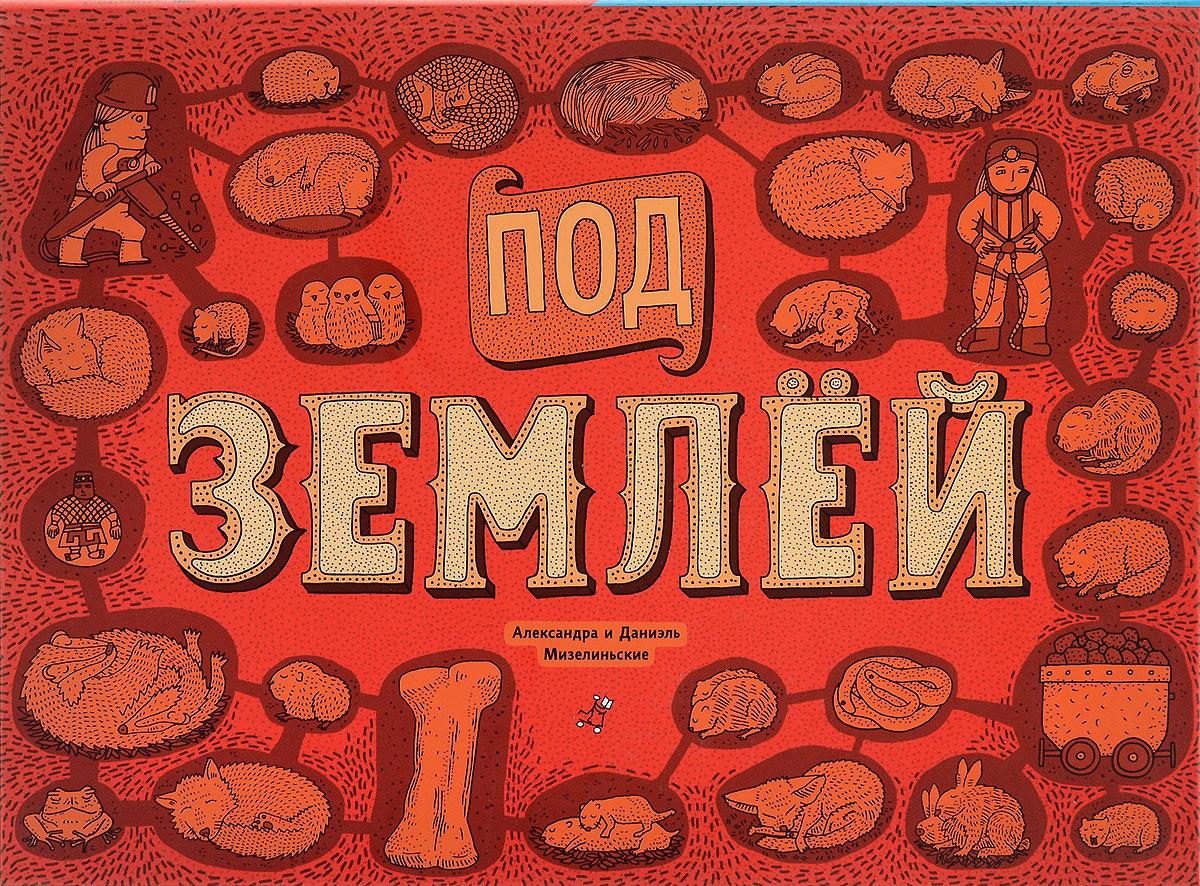 Zakazat.ru: Под землей. Под водой. Александра и Даниэль Мизелиньские